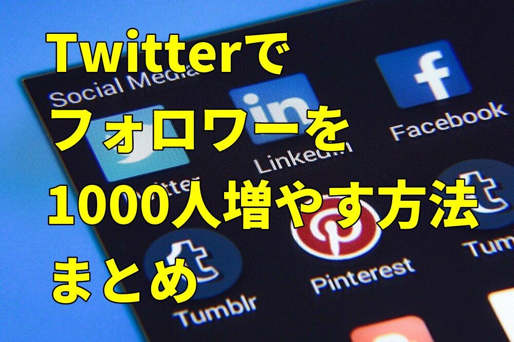 Twitterでフォロワーを1000人増やす方法まとめ
