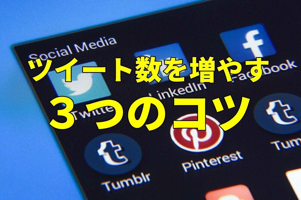 Twitterでツイート数を増やす3つのコツ