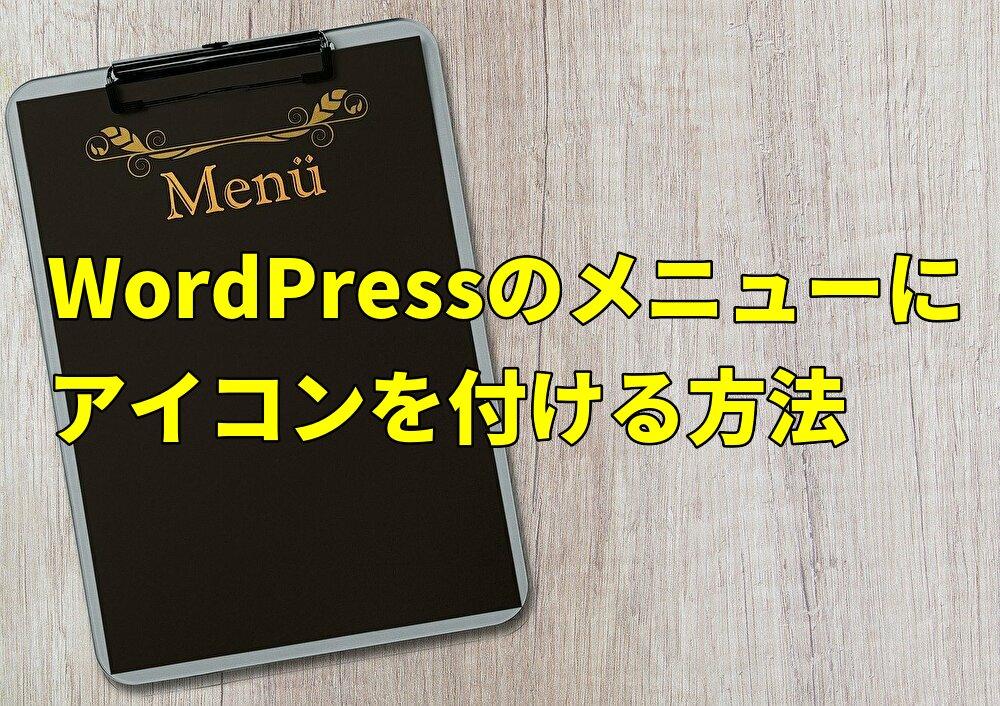 WordPressのメニューにアイコンを付ける方法