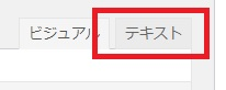 WordPress HTMLコピペ