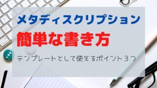 メタディスクリプションの簡単な書き方(テンプレ要素3点)