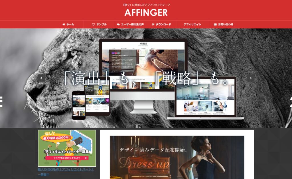 AFFINGER5(WING)