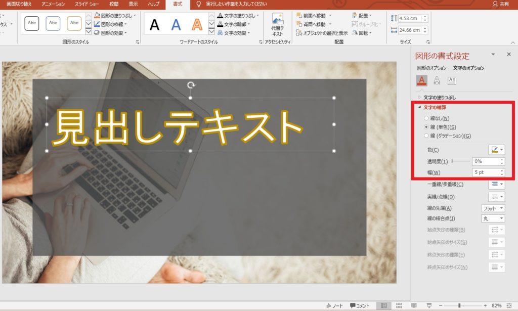 PowerPointで縁取り文字を入力する