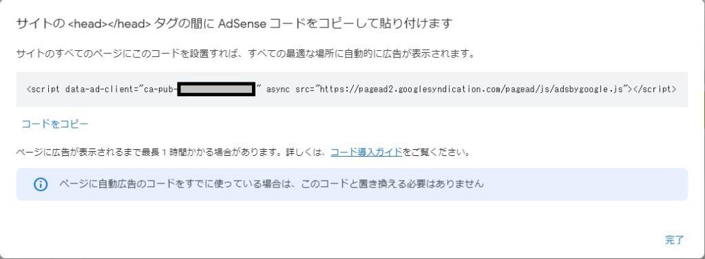 Adsense 自動広告コード