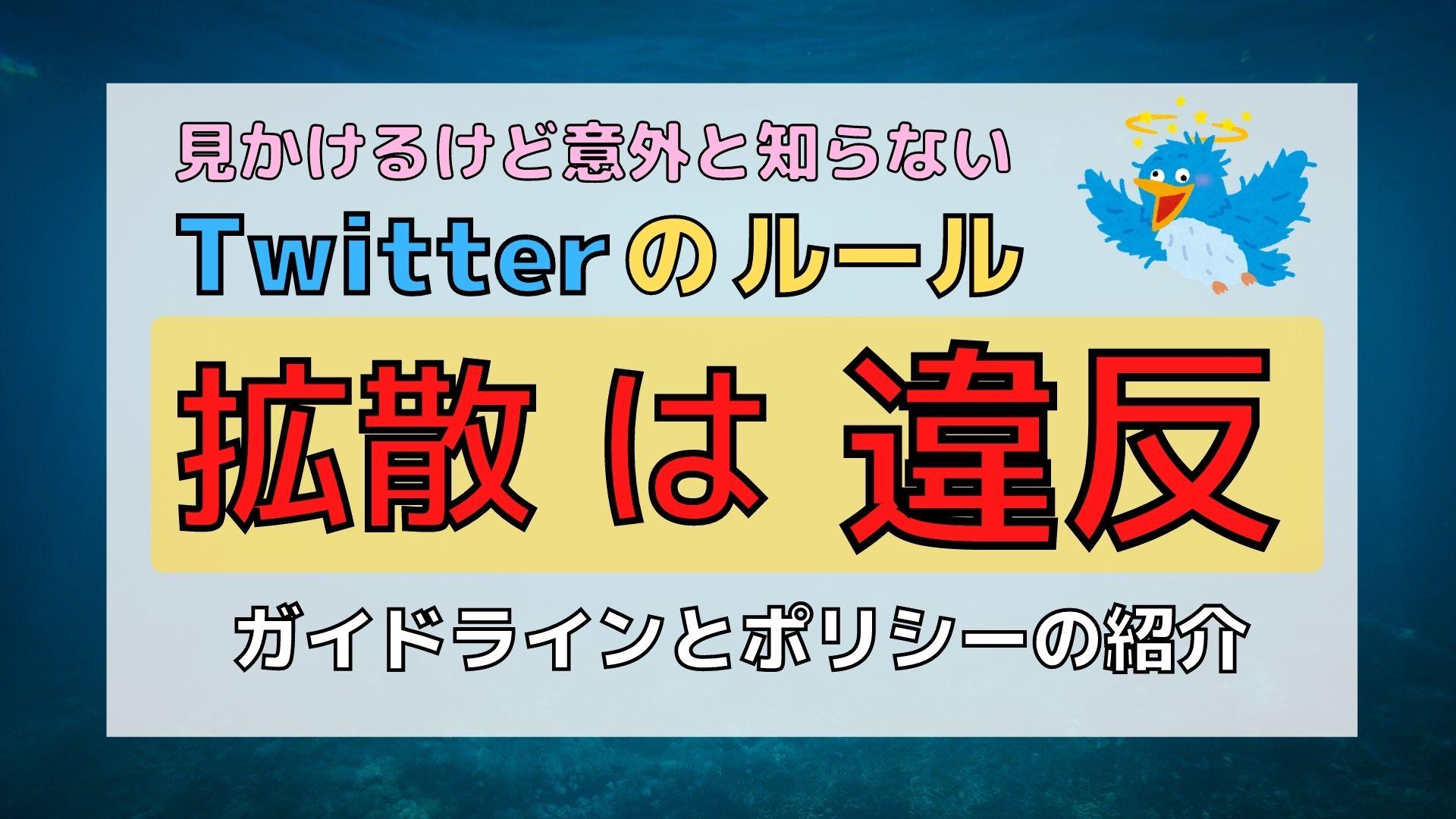 Twitterでよく見かける拡散行為はポリシー違反である理由